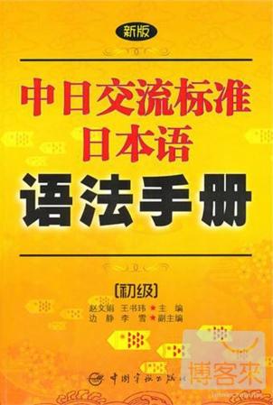 中日交流標准 語語法手冊:初級