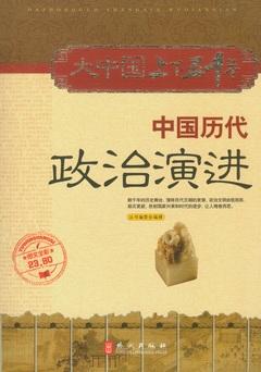 中國歷代政治演進