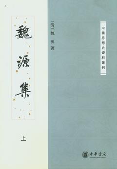 魏源集(全二冊‧繁體版)