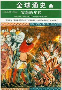 通史 12︰災難的年代 1300~1400年