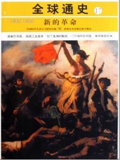 通史 17:新的革命 公元1800~1850年