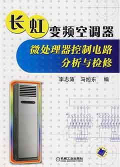 長虹變頻空調器微處理器控制電路分析與檢修