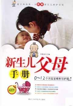 新生兒父母手冊:0~12個月寶寶喂養與護理