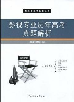 藝術類高考系列叢書.影視 歷年高考真題解析
