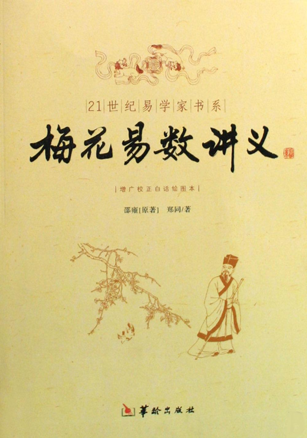 21世紀易學家書系~梅花易數講義^(ZYGZS^)