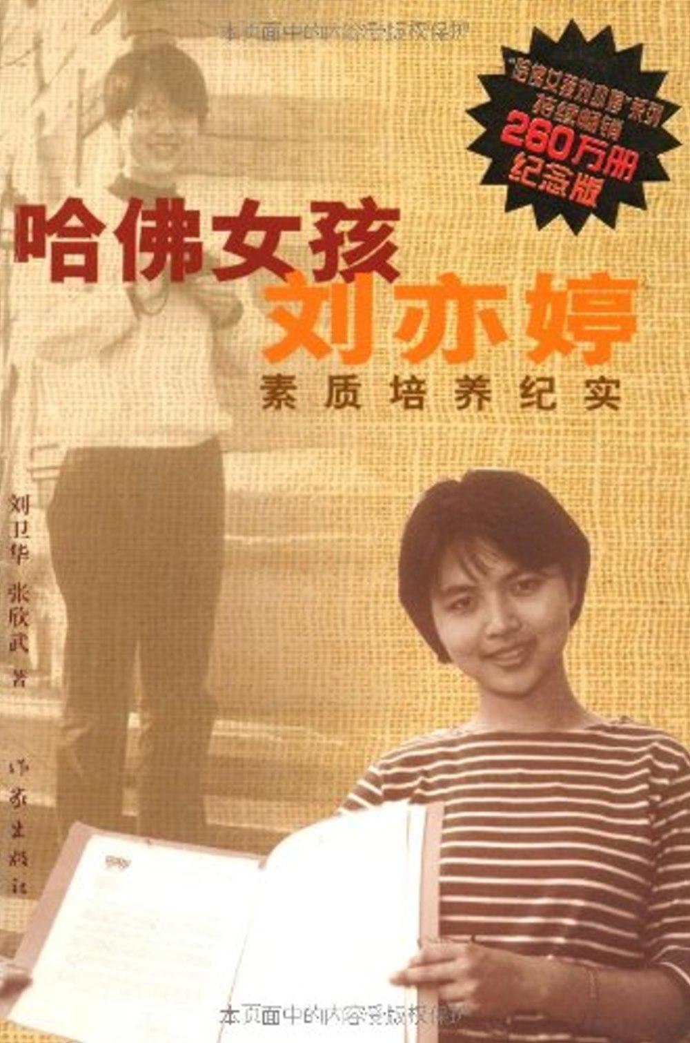 哈佛女孩劉亦婷:素質培養紀實 版