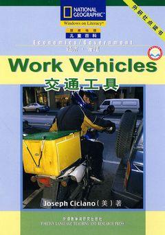 國家地理兒童百科流利級:交通工具(點讀版)