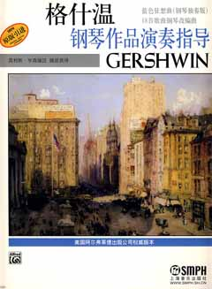 格什溫鋼琴作品演奏指導