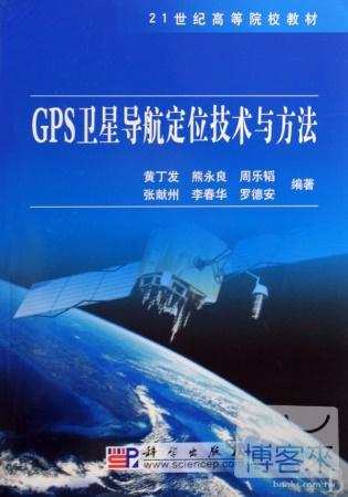 GPS衛星導航定位技術與方法