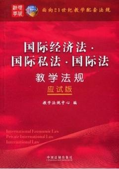 國際經濟法國際私法國際法教學法規^(應試版^)