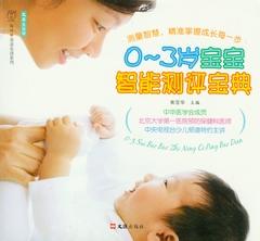 0-3歲寶寶智能測評寶典