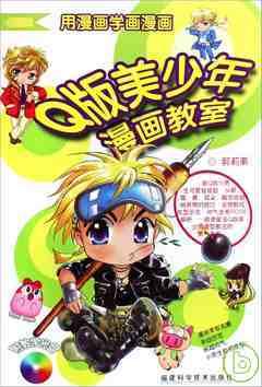 Q版美少年漫畫教室^(附贈CD^)