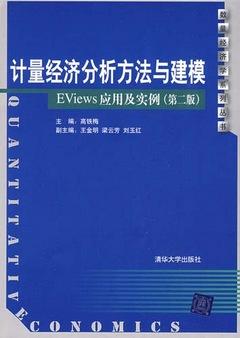 計量經濟分析方法與建模︰EViews應用及實例