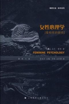 女性心理學︰愛和性的研究