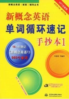 1CD~~新概念英語單詞循環速記手抄本:MP3全能版 1