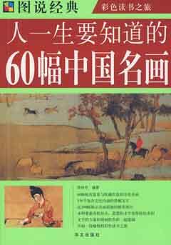 人一生要知道的60幅中國名畫 ZZBW