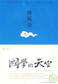 傅佩榮︰國學的天空(BJTJ)