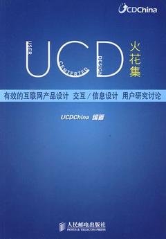 UCD火花集︰有效的互聯網產品 交互 信息 用戶研究討論