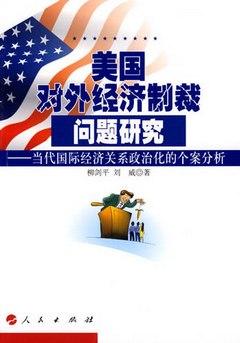 美國對外經濟制裁問題研究︰當代國際經濟關系政治化的個案分析