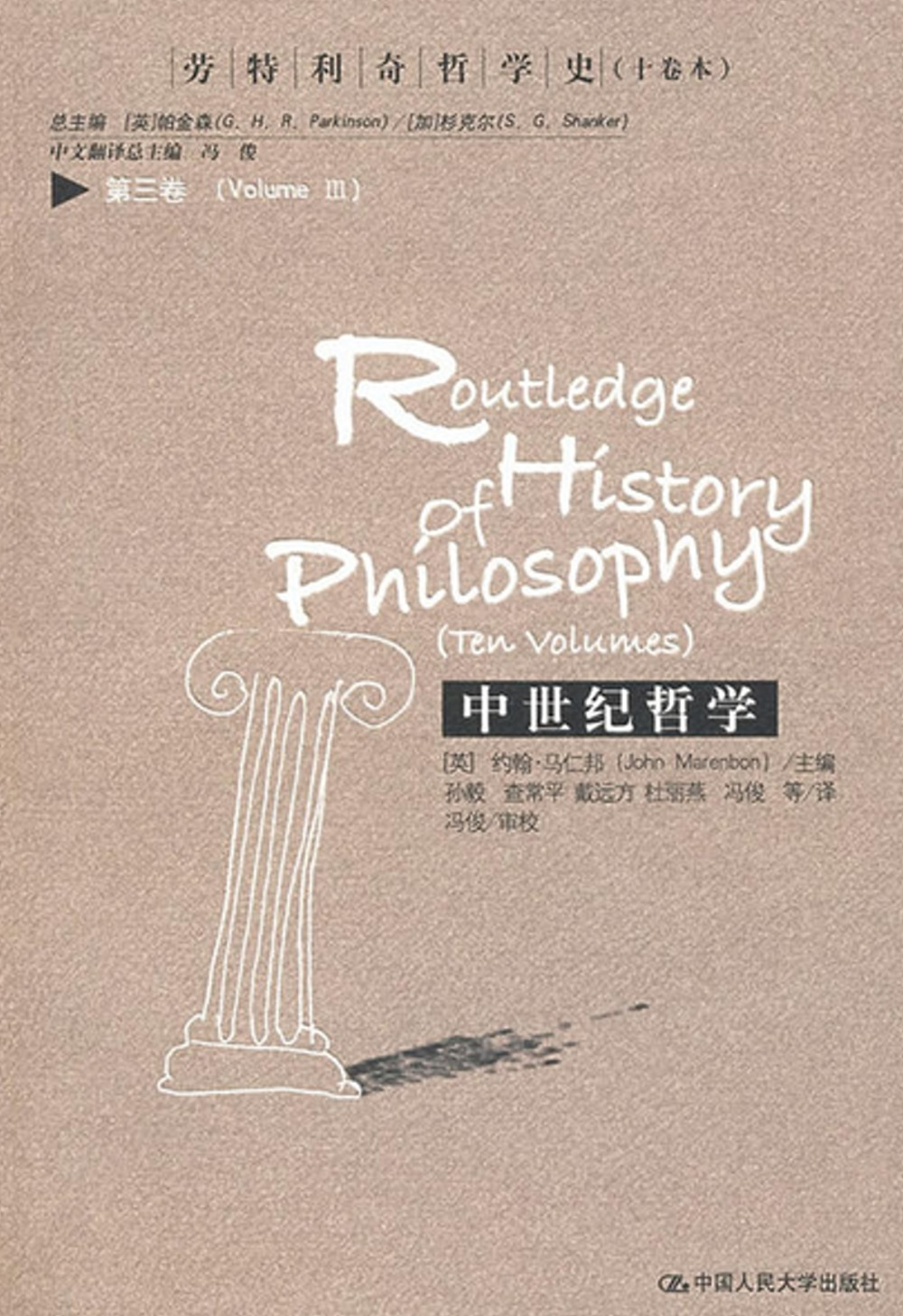 勞特利奇哲學史(十卷本)第3卷 中世紀哲學