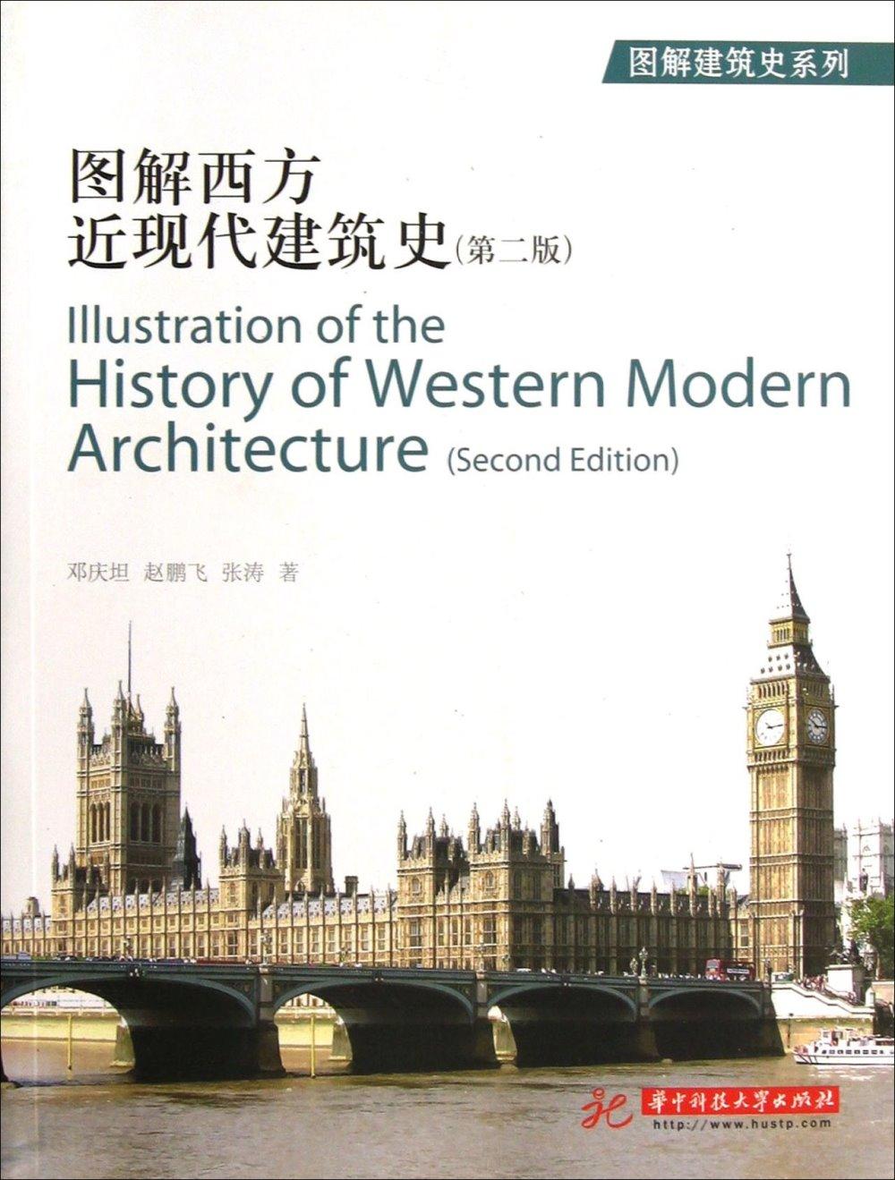 圖解西方近 建築史