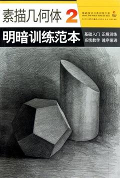 基礎技法分類訓練大系.素描幾何體.2 明暗訓練範本