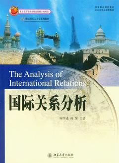 國際關系分析