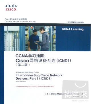 CCNA 學習指南:Cisco 網絡設備互聯^(ICND2^)^(第三版^)