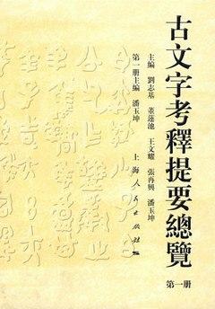 """古文字考釋提要總覽 :  文字綱""""http://www.wenzi.cn/""""關聯書系之一 /"""