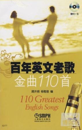 1CD~百年英文老歌金曲110首