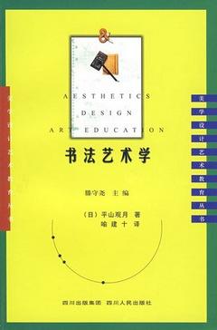 書法藝術學