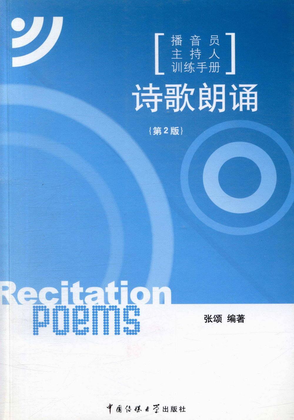 播音員主持人訓練手冊.詩歌朗誦.第2版~1CD