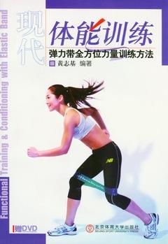 現代體能訓練 :  彈力帶全方位力量訓練方法 /
