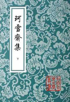 珂雪齋集(全三冊‧繁體版)