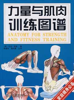 力量與肌肉訓練圖譜 =  Anatomy for strength and fitness training /