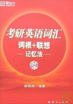 1CD~考研英語詞匯詞根 聯想記憶法^(新東方^)