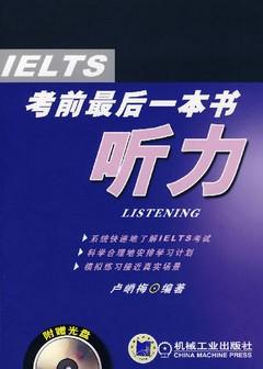 IELTS考前最後一本書‧听力 附贈光盤