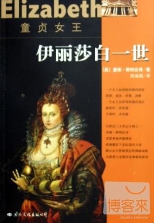 童貞女王:伊麗莎白一世