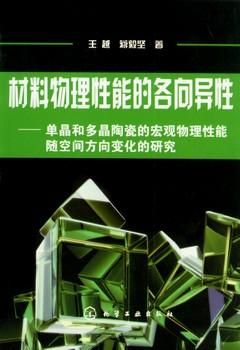 材料物理性能的各向異性︰單晶和多晶陶瓷的宏觀物理性能隨空間方向變化的研究