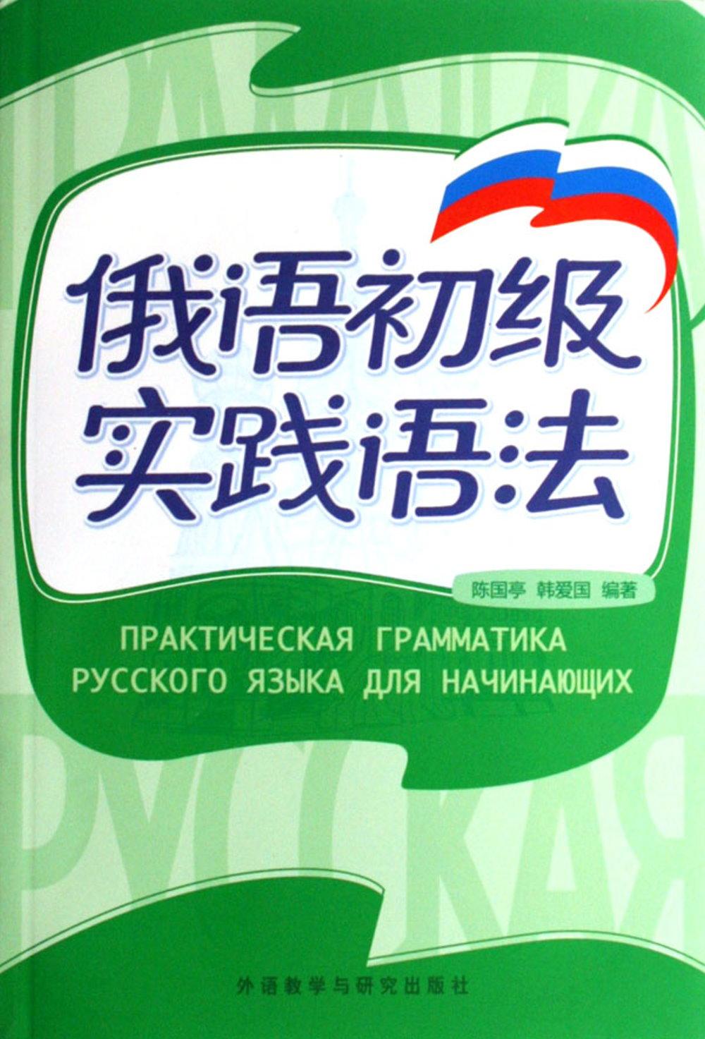 俄語初級實踐語法