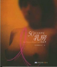 50位女性講述乳房的故事