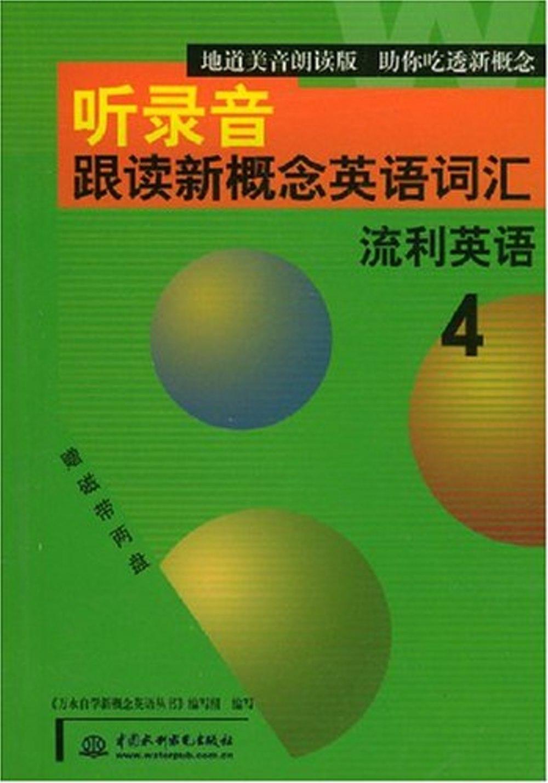 2MC~4.流利英語~聽錄音·跟讀新概念英語詞匯