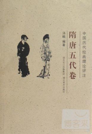 中國歷代繪畫理論評注.隋唐五代卷