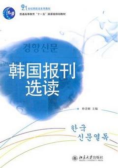 韓國報刊選讀