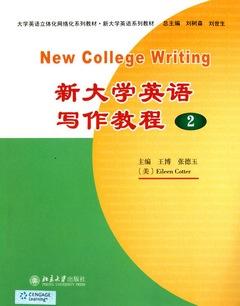 新大學英語寫作教程.2