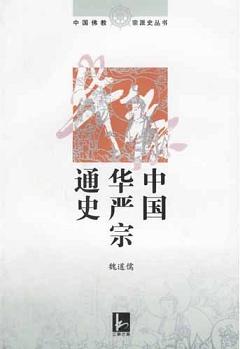 中國華嚴宗通史