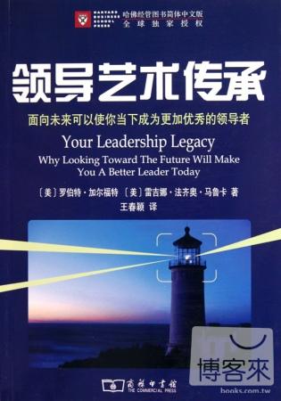 領導藝術傳承:面向未來 使你當下成為更加優秀的領導者