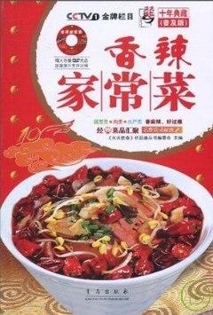1CD~香辣家常菜
