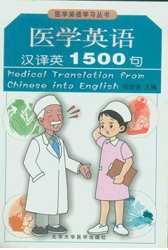 醫學英語漢譯英1500句