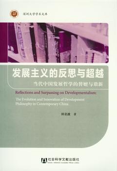 發展主義的反思與超越:當代中國發展哲學的替嬗與鼎新